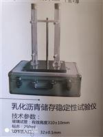 SYD-0656乳化沥青存储稳定性试验仪