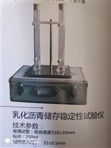 SYD-0656乳化瀝青存儲穩定性試驗儀