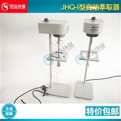 JHQ-I型消解萃取检测器连续萃取装置