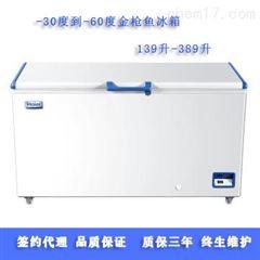 金枪鱼低温保存箱