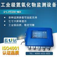 工业级氮氧化物监测设备U-LIFE200-NOX