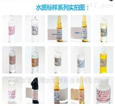 红外油份仪用溶液标准物质—物化特性
