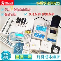 JH-THDR大专院校科研单位水中联氨测定仪