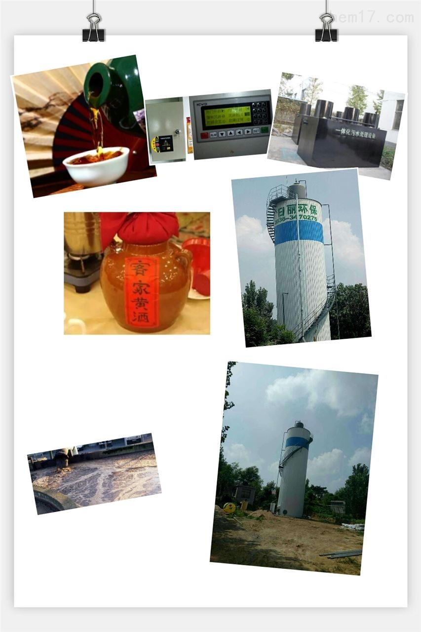 绍兴市黄酒酿造厌氧污水处理设备