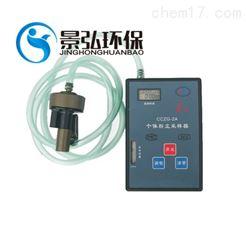 CCZG-2A型便携式防爆粉尘采样器煤矿粉尘测定仪