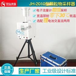 JH-2010B型空气颗粒物采样仪PM10检测仪