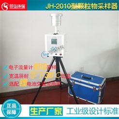 JH-2134型大氣顆粒物采樣的儀器組成四氣路大氣采樣儀