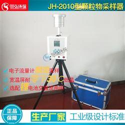 JH-2210型烟道氟化物采样器大气污染源采样