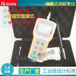 JPB-607A溶解氧仪量程水中溶氧的测定