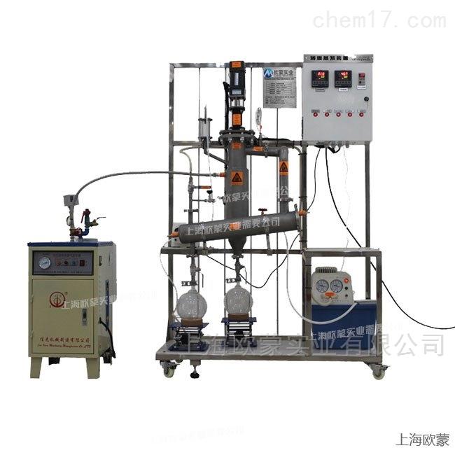 实验室刮板式薄膜蒸发器