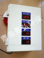 JH-ZF801型壁挂式粉尘浓度检测仪粉尘测定