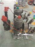 正规ZW32-12F/1250-25智能真空断路器加工