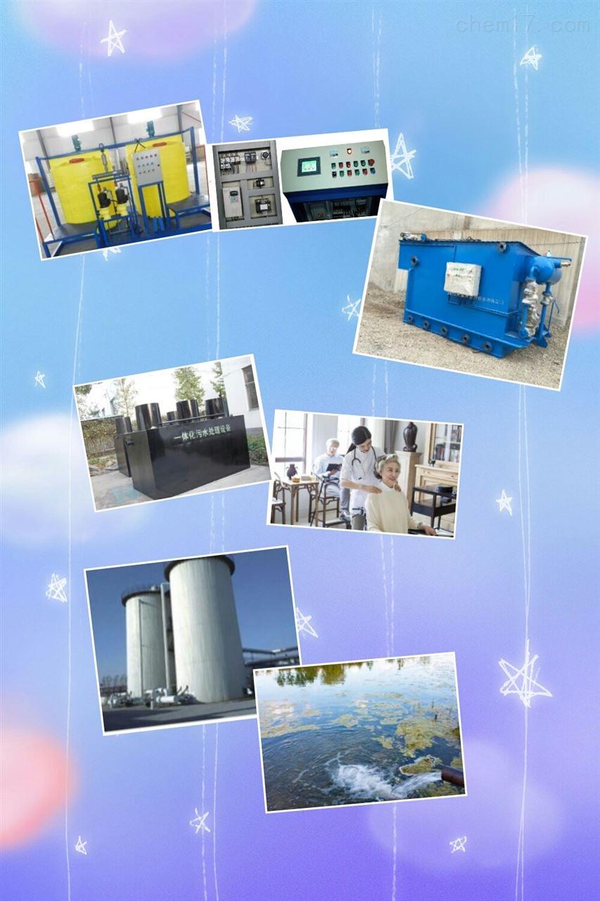 惠州市养老院生活污水智能处理设备