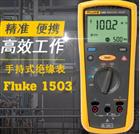 F1503/F1535美国福禄克FLUKE1508绝缘电阻测试仪