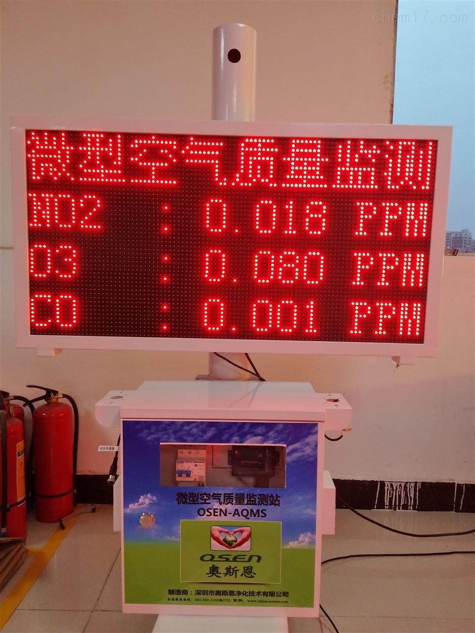 厂界固定污染源气体在线监测系统