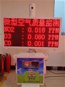 廠界固定污染源氣體在線監測系統
