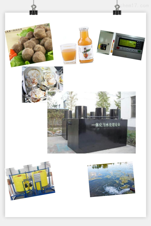 福州市美食城污水处理设备