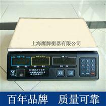 上海鷹牌 計價電子臺