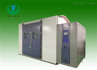 步入式高低温湿度试验室