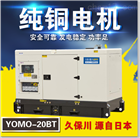 YOMO-20GT20kw房车用发电机
