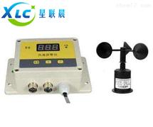 XCF-FB星晨专业生产风速报警仪厂家直销特价