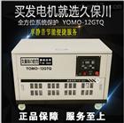 YOMO-25GTQ全自动25千瓦静音汽油发电机