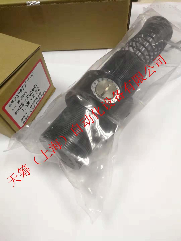 日本SMC液压缓冲器RB-LROEMXT1.5MX2原装