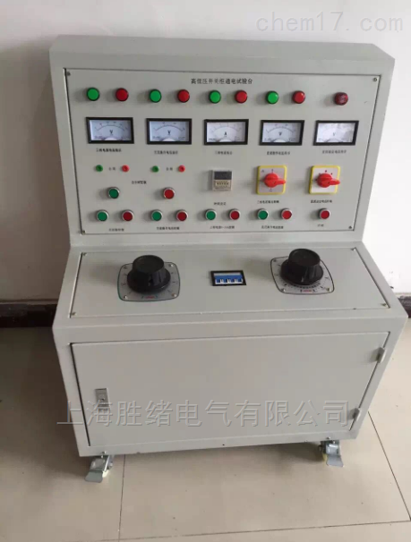 3C认证用高低压开关柜通电试验台
