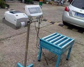 滚筒电子秤 可以打印数据