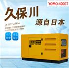 YOMO-400GT双把焊400a柴油发电焊机