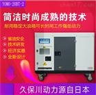 YOMO-25BT-225KW柴油发电机施工应急