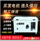 YOMO-12GT厂家新宠12kw柴油发电机