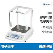 赛多利斯BSA系列实验室天平内校0.1g