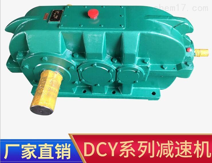 供应:DCY355-40-1减速机