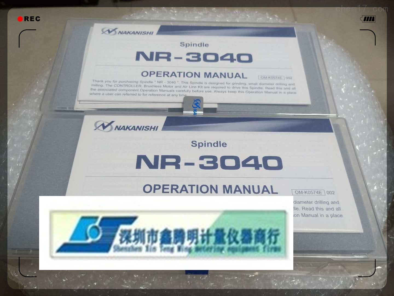 NAKANISHI中西主轴NR-3040