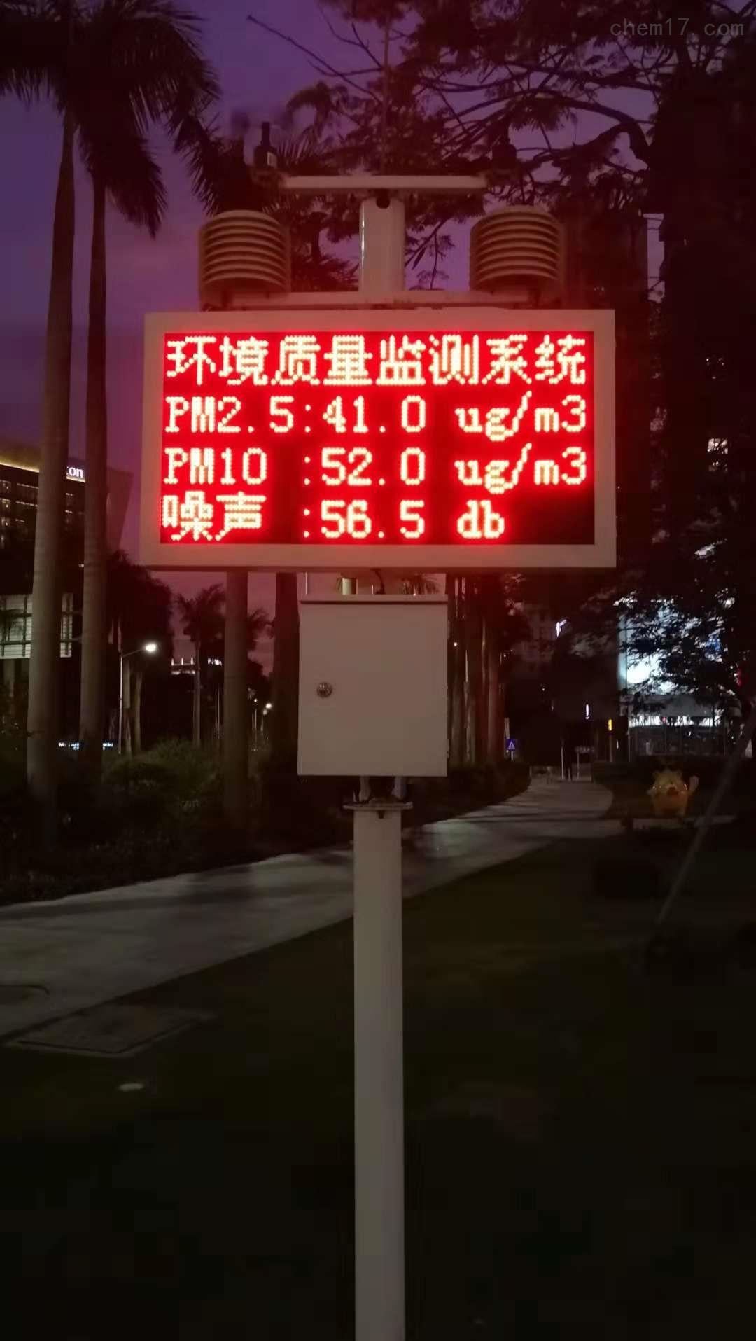 广场小区公园大气环境气象监测系统厂家