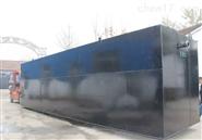 廣東一體化污水處理設備廠家安裝