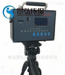 CCZ1000工作场所粉尘浓度标准粉尘测量器