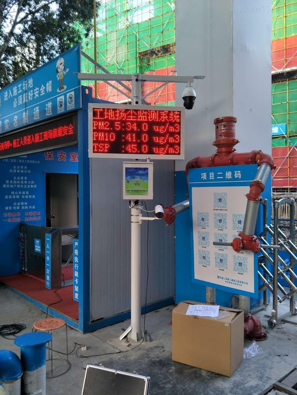 广州花都荔湾区CCEP认证扬尘联动监测系统