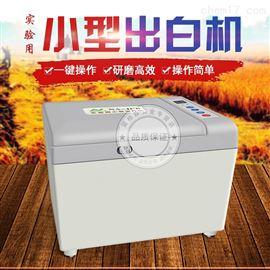 糙米出白機稻穀碾米機