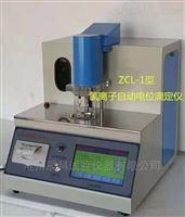 ZCL-1型全自动氯离子电位滴定仪