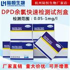 LH2002游泳池DPD余氯快速检测试剂盒