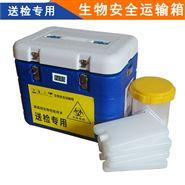 华夏将军 6L生物安全运输箱 标本送检箱