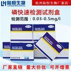 LH2020杭州陆恒生物污水磷酸盐快速检测试剂盒