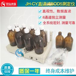JH-CY国标bod5的测定方法传统五日BOD检测仪