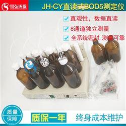 JH-CYbod测量仪bod检测数据