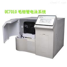UC7010毛细管电泳系统 实验生物分析电泳仪