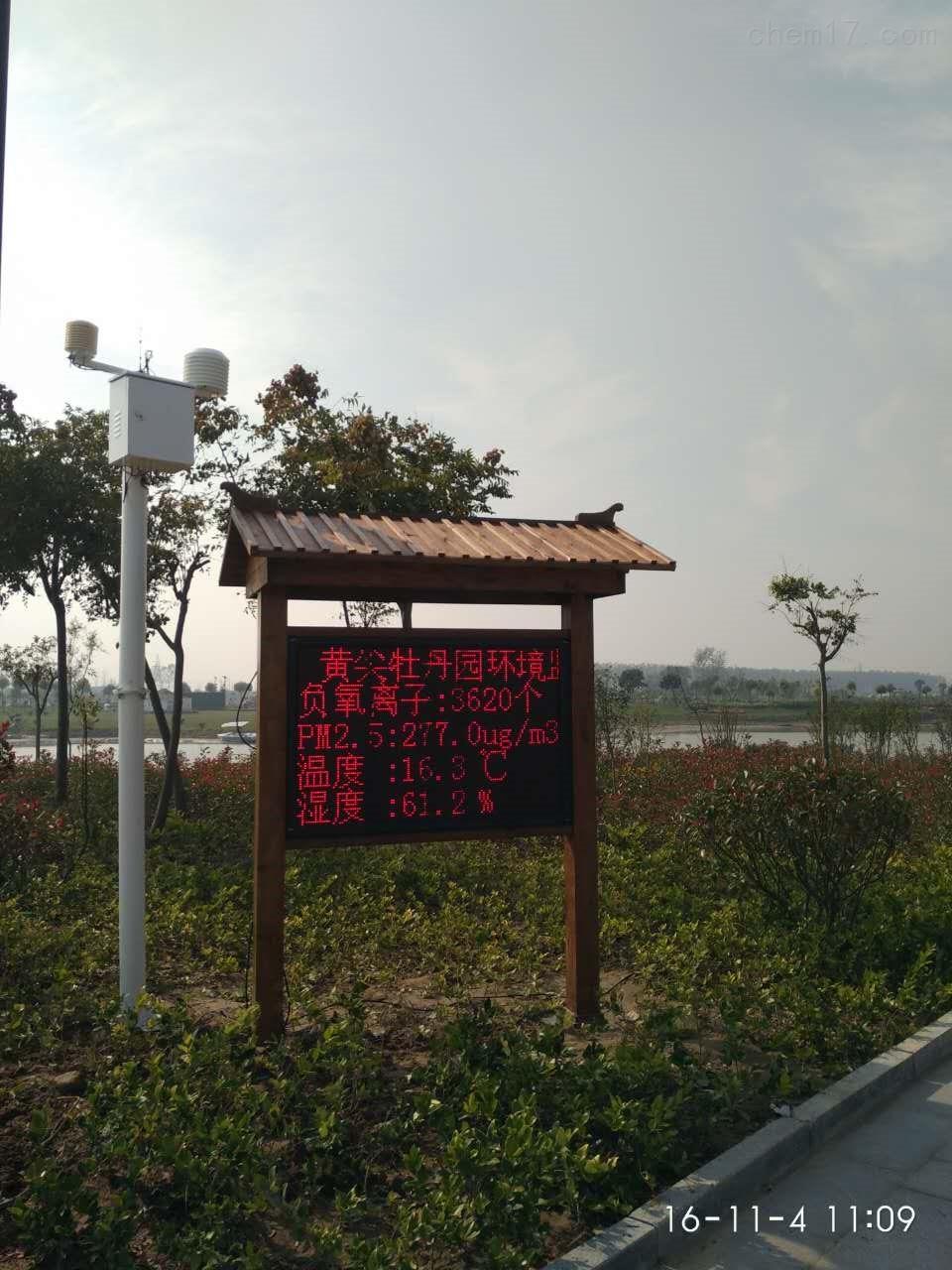 天然景观PM2.5和负氧离子在线监测系统
