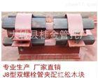 双螺栓管夹 隔冷滑动管座价格