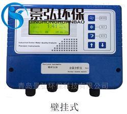 无水厂余氯分析仪比色法余氯在线测定